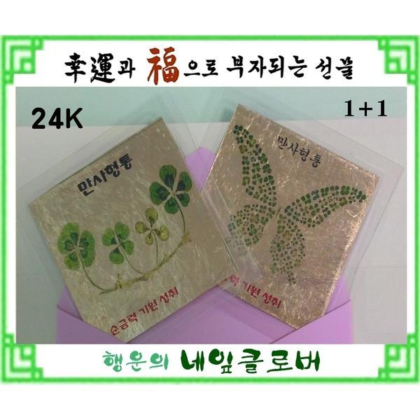 1+1/순금24k/행운의 네잎 다섯잎클로버/나비/선물코팅 상품이미지