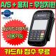 최신형 무선카드단말기 KIS-8610 /별도비용No용지무상 상품이미지