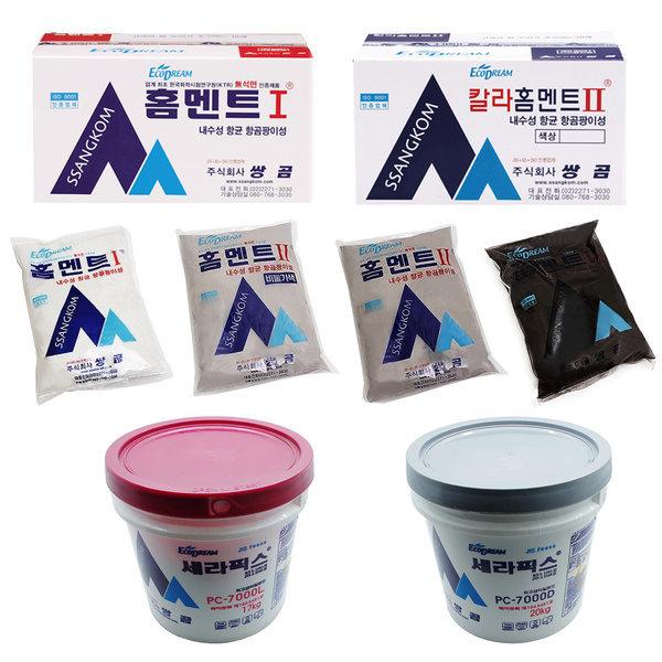 홈멘트 양변기 타일줄눈 백시멘트 쌍곰 칼라시멘트2kg 상품이미지