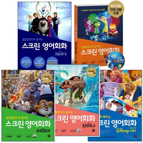 스크린 영어회화 시리즈 (낱권선택) -코코/주토피아/겨울왕국/라푼젤/인사이드아웃/모아나/도리를 찾아서 상품이미지