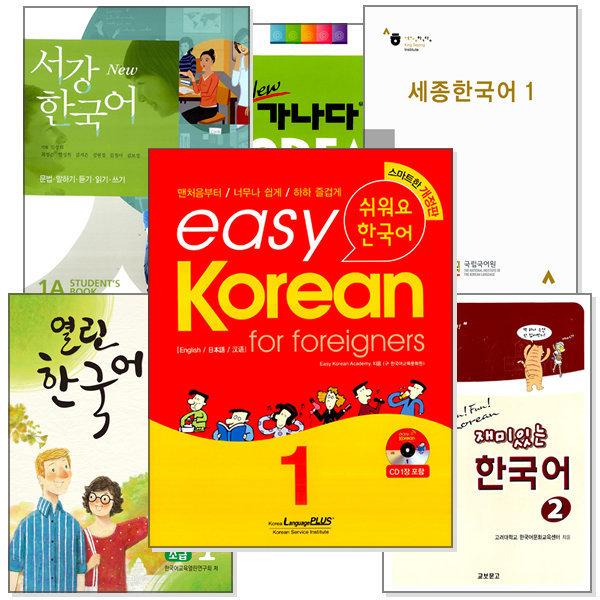 외국인을 위한 한국어 입문서 모음 (교재선택) -연세/서강/세종/열린/재미있는/가나다/쉬워요 Korean learn 상품이미지