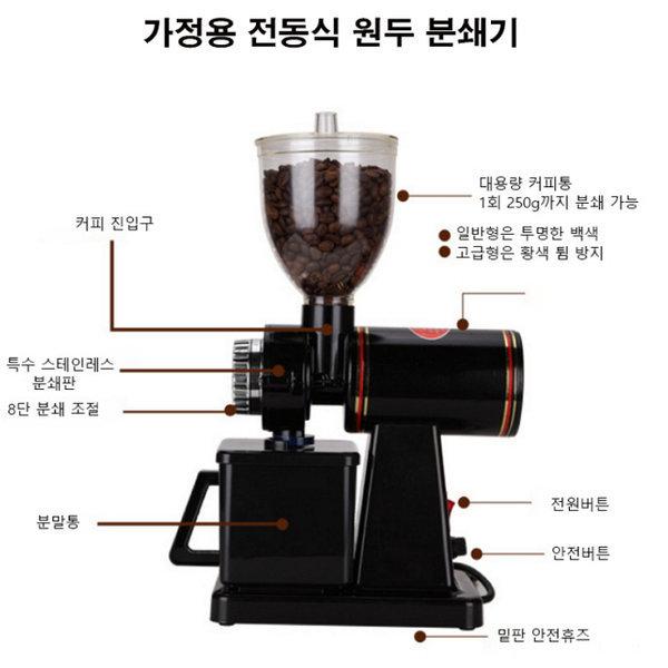 HGE-GZF 원두 분쇄기 가정용 전동식 커피 그라인더 상품이미지
