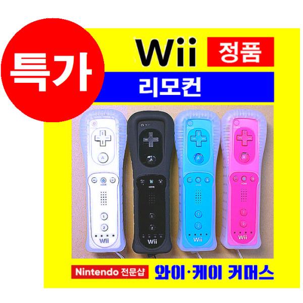 닌텐도 Wii 리모컨 (정품)2.5만 상품이미지