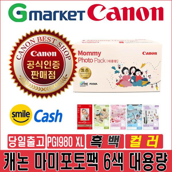 캐논정품 마미포토팩 6색대용량 PGI980XL CLI981XL 상품이미지