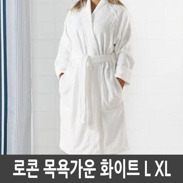 이케아 ROCKAN 로콘 목욕가운 화이트 L XL 상품이미지