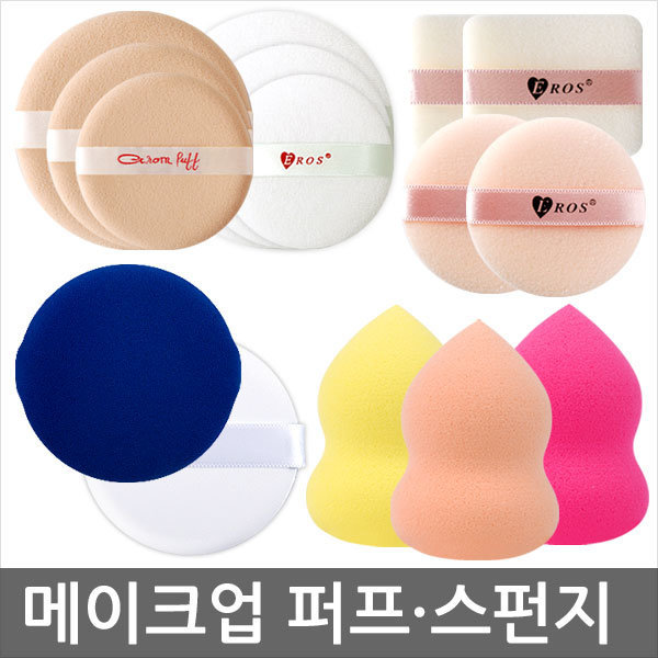 메이크업 퍼프 브러쉬 똥퍼프 스펀지 분첩 파데 쿠션 상품이미지