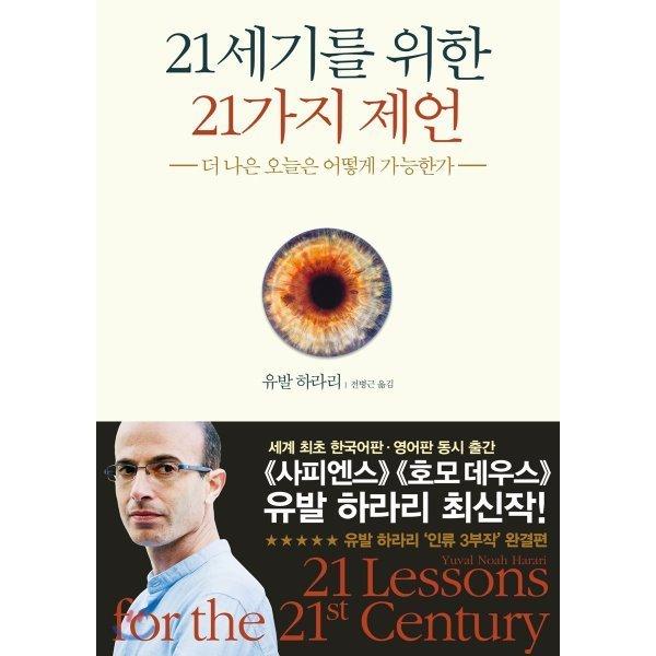 21세기를 위한 21가지 제언 : 더 나은 오늘은 어떻게 가능한가  유발 하라리 상품이미지