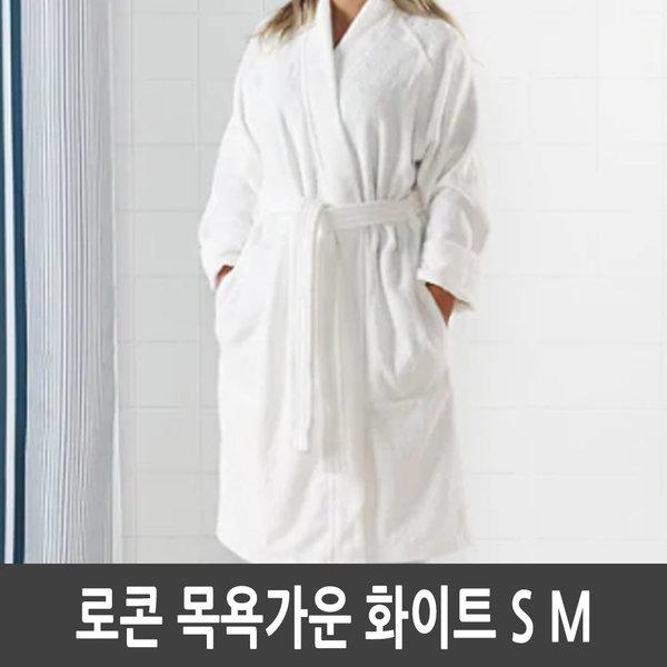 이케아 ROCKAN 로콘 목욕가운 화이트 S M 상품이미지