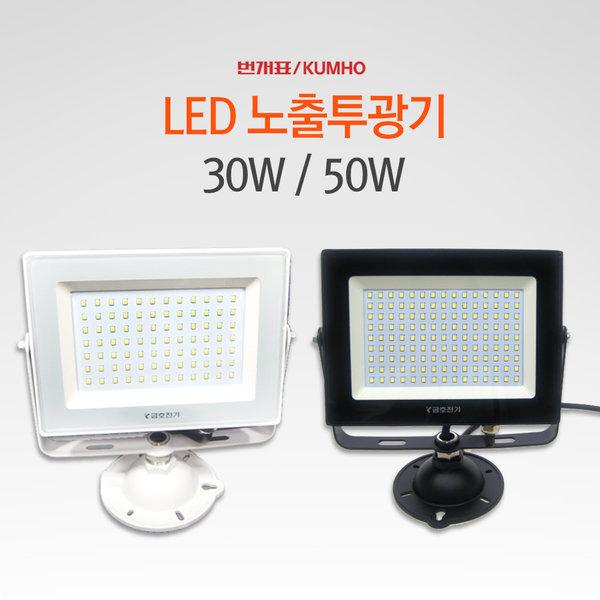 금호전기  번개표LED 노출투광기 30W / 50W 상품이미지