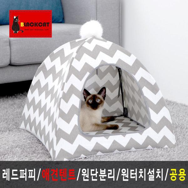 레드퍼피/애견텐트/고양이집/캣하우스/원단분리원터치 상품이미지