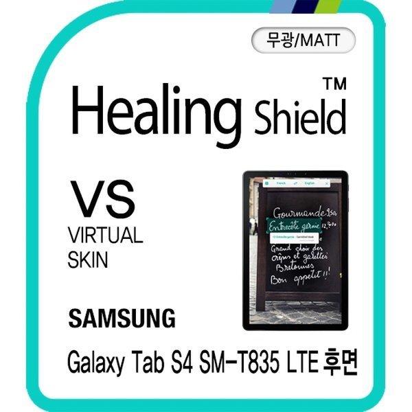 갤럭시탭S4 LTE 후면 매트(반투명) 외부보호필름 2매 상품이미지