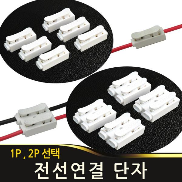 전선커넥터 전선단자 전등연결 전선연결잭 1P 2P 선택 상품이미지