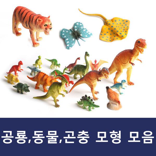 교육용 장난감/곤충/바다/공룡/동물/가축/모형/무독성 상품이미지