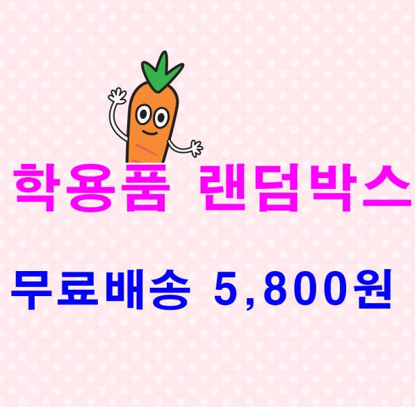 무배/학용품/랜덤박스/2개이상3900원/샤프/볼펜/선물 상품이미지
