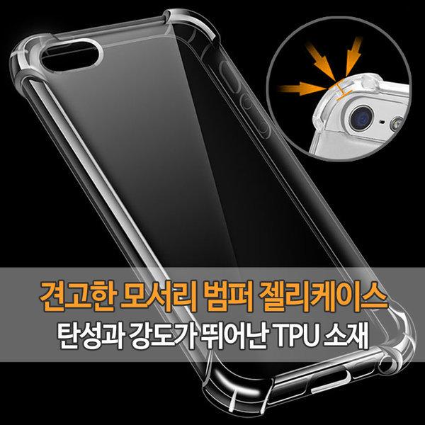 LG Q6 / Q6플러스 투명 젤리 하드 범퍼 휴대폰 케이스 상품이미지