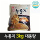 특가 국내산 쌀 100% 구수한 누룽지3kg 대용량 HACCP