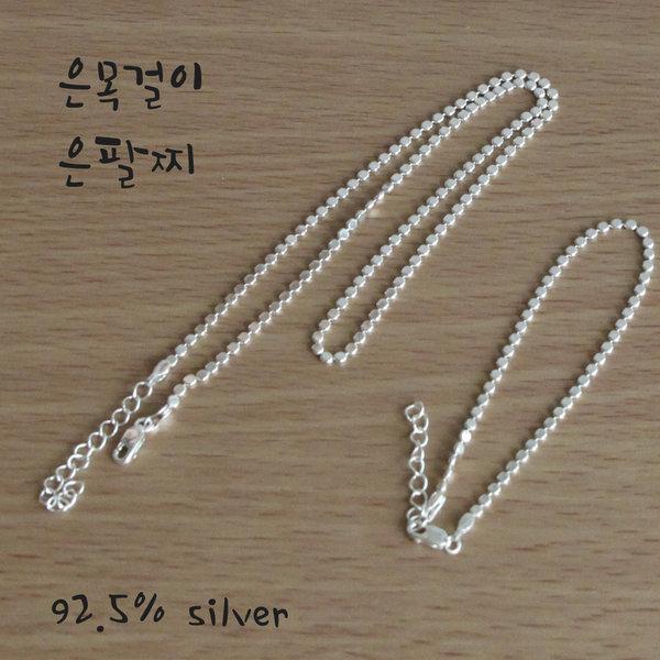 sf505납작볼 은목걸이 팔찌 실버목걸이 세트 선물 상품이미지