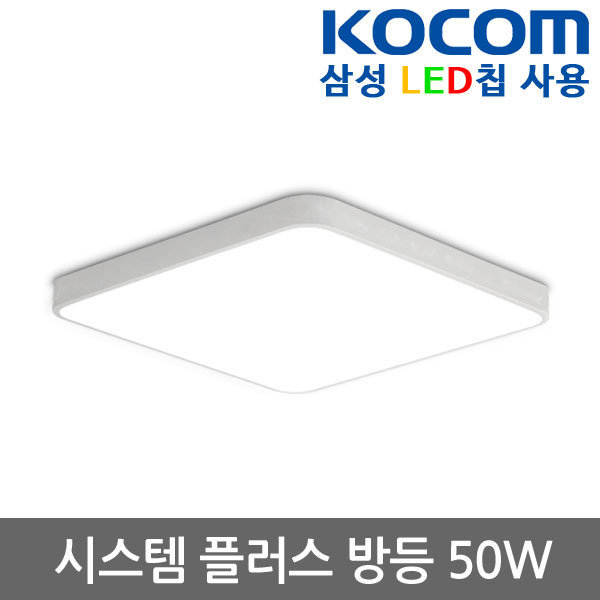 LG정품칩/국내생산 코콤LED조명 시스템플러스 방등50W 상품이미지