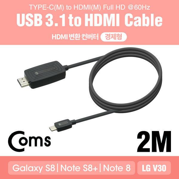 USB 3.1 C타입 to HDMI 변환 컨버터 2M/Full HD 60Hz 상품이미지