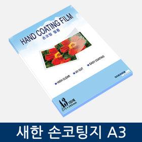 새한 손코팅지/손코팅필름 A3 100매