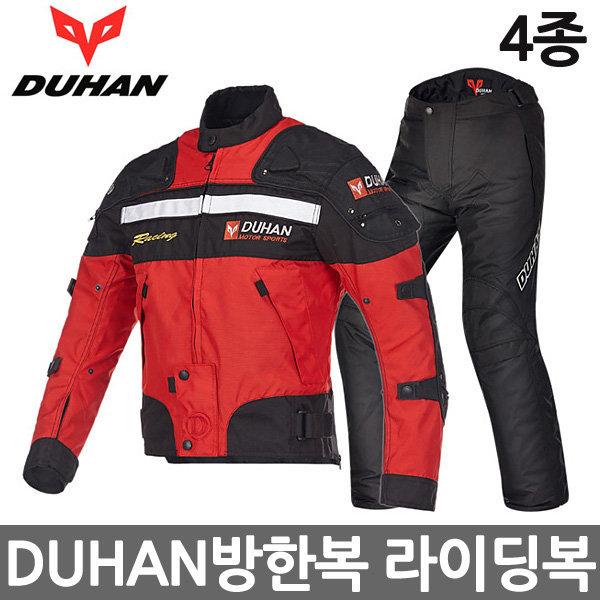 DUHAN 오토바이 방한복 라이딩복 셋트 스쿠터 깔깔이 상품이미지