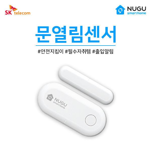 {SKT스마트홈/현관문열림센서}창문경보기 휴대폰연동 상품이미지