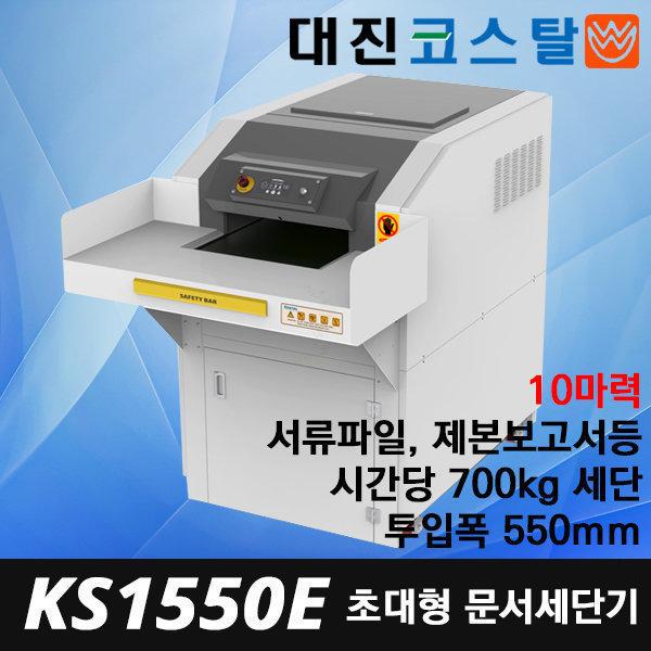 KS1550E 대진코스탈 문서파쇄기 종이세단기 KS-1550E 상품이미지