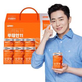 루테인11 선물세트 눈영양제 선물세트 6개월분