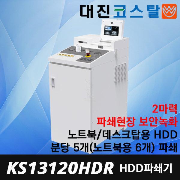 KS13120HDR 하드디스크파쇄기 하드천공기 KS-13120HDR 상품이미지