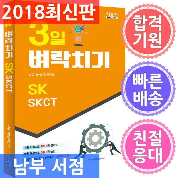 시스컴 3일 벼락치기 SK SKCT  - 3일 만에 끝장내는 초단기 학습서 상품이미지
