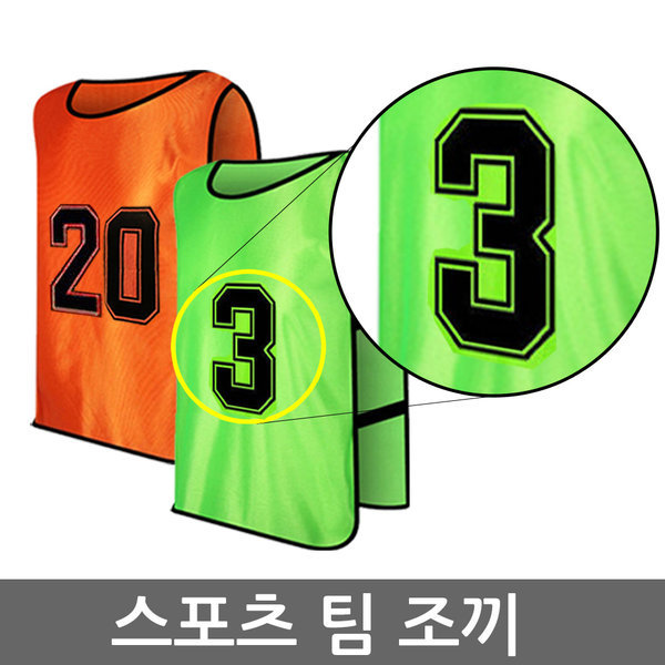 팀조끼/축구조끼/단체복/농구/축구팀조끼/10벌세트 상품이미지