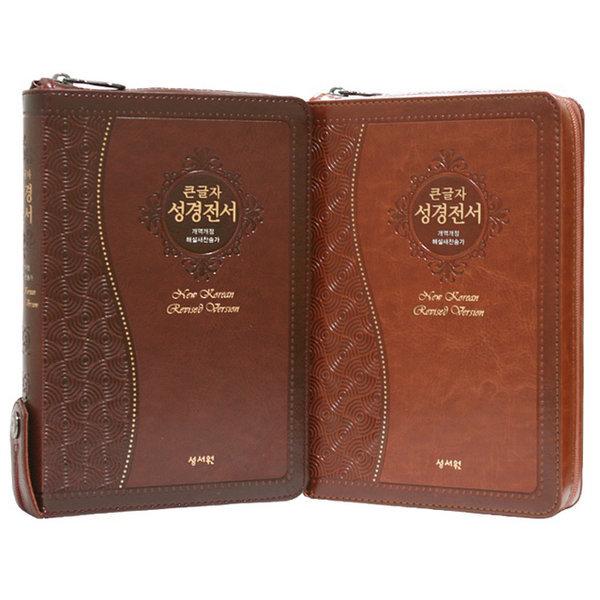 큰글자 성경전서 해설새찬송가 (개역개정/중/합본/색인/지퍼/NKR73SS)큰글씨성경책 큰글자 상품이미지