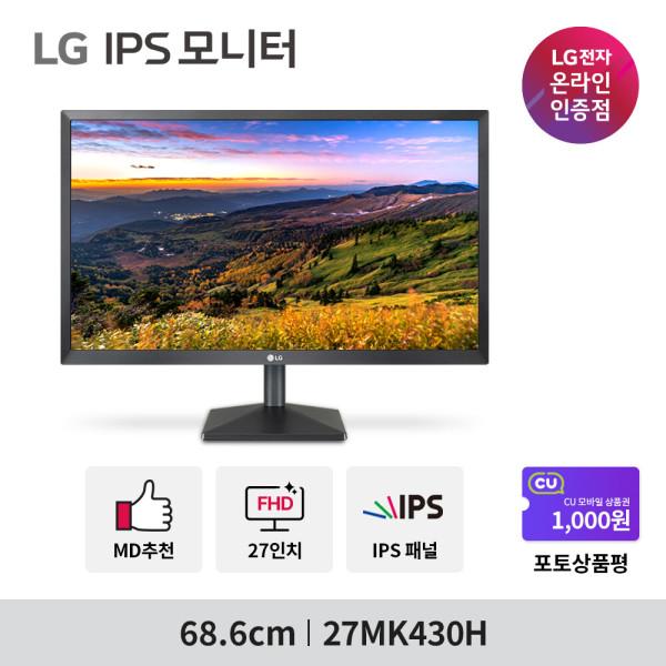 LG 27MK430H IPS 68CM 컴퓨터 모니터 당일출고 상품이미지