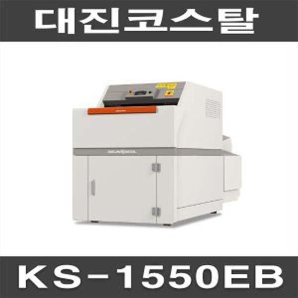 세절기 KS-1550EB 초대형 문서세단기 대진코스탈 상품이미지