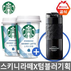 컵커피 스키니라떼 200mlX10컵 X텀블러기획+아이스박스