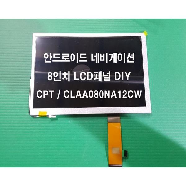 안드로이드 올인원 8인치LCD패널 CPT/CLAA080NA12CW 상품이미지