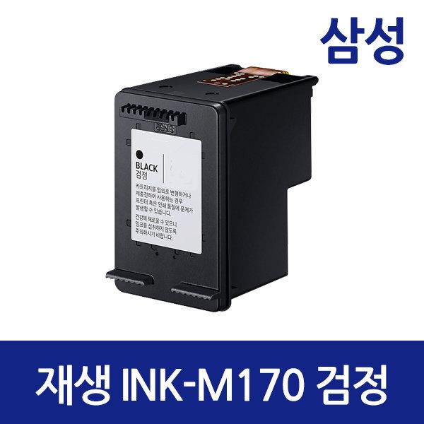 삼성 INK-M170 C170 SCX-1360 1365 SL-J1760FW J1760W 상품이미지