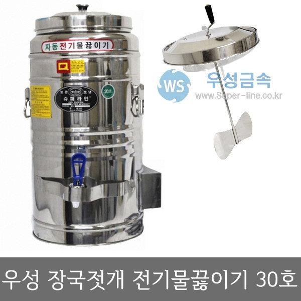 우성금속 장국젓개 전기물끓이기 보온물통 30호 상품이미지