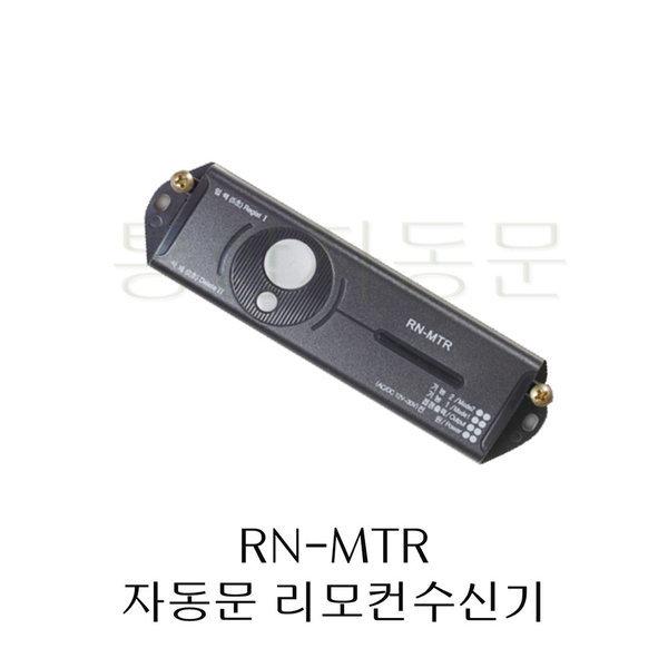 자동문 리모컨 스위치 RN-MTR 셔터문 잠금 수신기 상품이미지