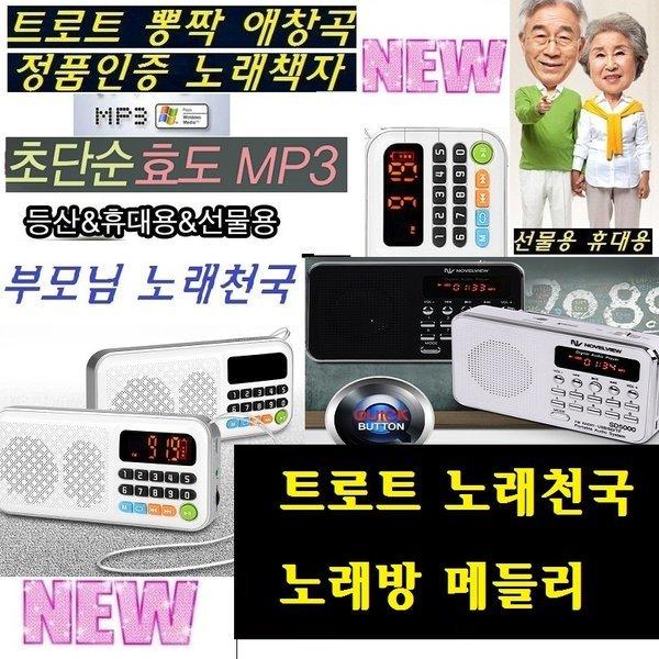 가요메들리E-music 트로트/뽕짝정품 신바람쿵짝 JP150 상품이미지