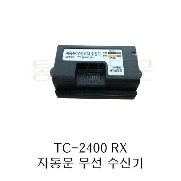자동문 무선 스위치 연동 수신기 TC-2400-RX 상품이미지