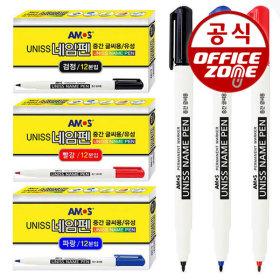 아모스 유니스 네임펜 중간글씨용 1갑(12개입) 유성펜