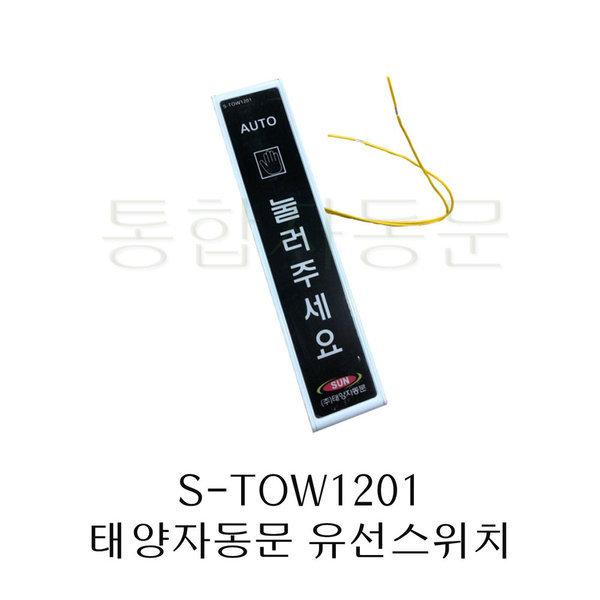 태양자동문 유선 스위치 S-TOW 1201 버튼 센서 문열림 상품이미지