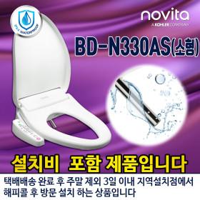 노비타 비데 BD-N330AS  소형-설치비 포함-사은품 증정