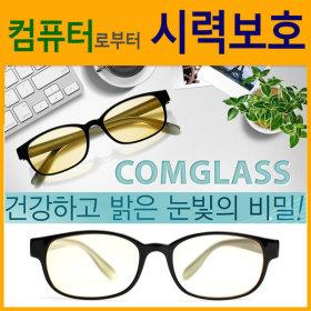 PC 블루라이트 차단 보안경 눈피로 스마트폰 안경 002