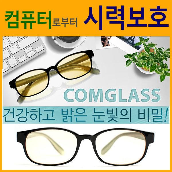 PC 블루라이트 차단 보안경 눈피로 스마트폰 안경 002 상품이미지