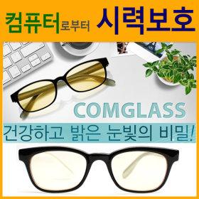컴퓨터 시력 보호 안경 안구건조 라식 라섹 보안경 001
