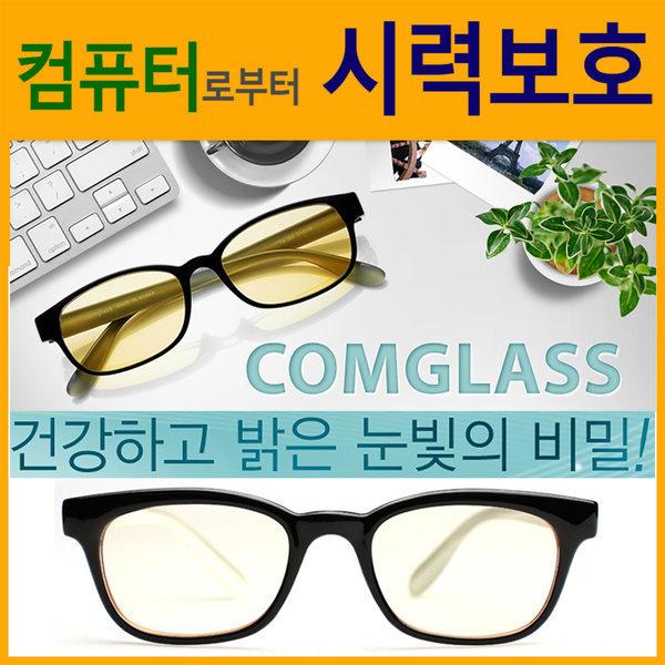 컴퓨터 시력 보호 안경 안구건조 라식 라섹 보안경 001 상품이미지