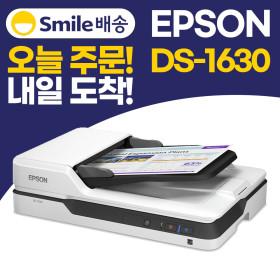 EOPG 엡손스캐너 엡손 DS-1630 평판스캐너 /EMD