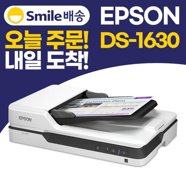 EOPG 엡손스캐너 엡손 DS-1630 평판스캐너 /EMD 상품이미지